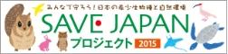 SAVE JAPAN プロジェクト 2015